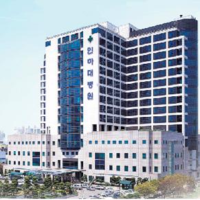 Госпиталь Инха Корея, Inha Hospital